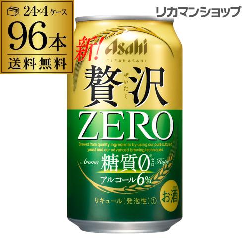 アサヒ クリアアサヒ 贅沢ゼロ 350ml×96本送料無料 新ジャンル 第3の生 ビールテイスト 350缶 国産 4ケース販売 缶 長S2個口でお届けします