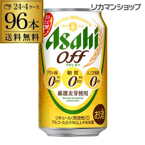 ビール 新ジャンル アサヒ オフ プリン体ゼロ 糖質ゼロ 350ml×96本送料無料 96缶 4ケース販売ビールテイスト ゼロ 2個口でお届けします GLY