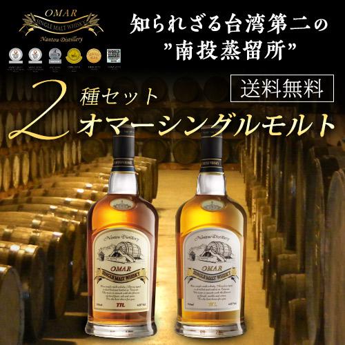 【送料無料】オマー シングルモルト バーボン&シェリー2本セット[長S]