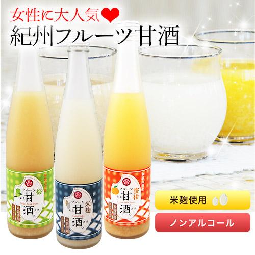 ふみこ農園 フルーツ甘酒