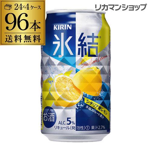 【氷結】【レモン】【送料無料】キリン 氷結シチリア産レモン350ml缶×4ケース(96缶)[KIRIN][チューハイ][サワー][長S][レモンサワー][スコスコ][スイスイ]