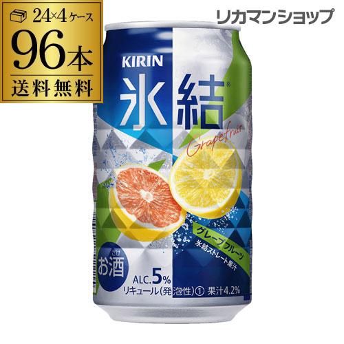 【氷結】【グレフル】【送料無料】キリン 氷結グレープフルーツ350ml缶×4ケース(96缶)[KIRIN][チューハイ][サワー][長S]