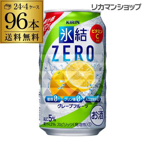 キリン 氷結 ZEROグレープフルーツ350ml缶×4ケース(96缶) 送料無料 [KIRIN][チューハイ][サワー][長S]