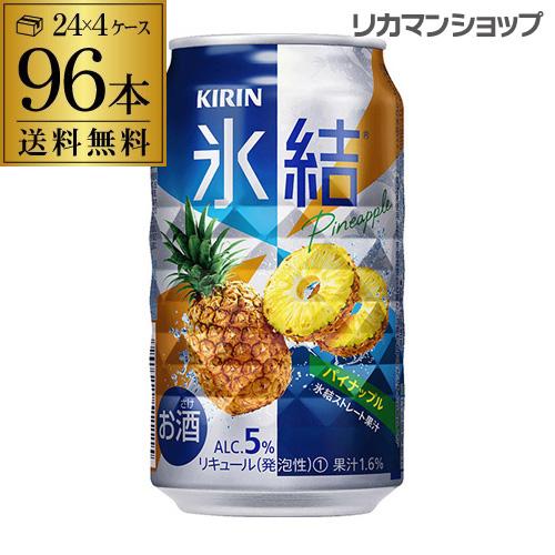 キリン 氷結パイナップル350ml缶×4ケース(96缶) 送料無料 KIRIN チューハイ サワー パイナップル パイン 長S
