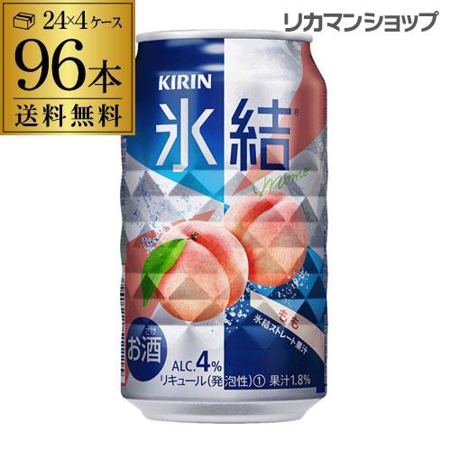 【氷結】【桃】【送料無料】キリン 氷結もも350ml缶×4ケース(96缶)[KIRIN][チューハイ][サワー][長S] 桃