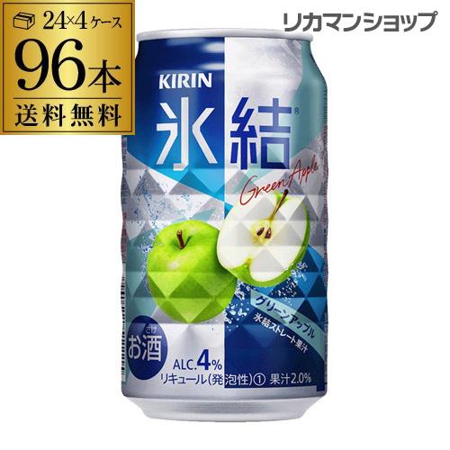 【氷結】【青リンゴ】キリン 氷結グリーンアップル350ml缶×4ケース(96缶)[KIRIN][チューハイ][サワー][長S]