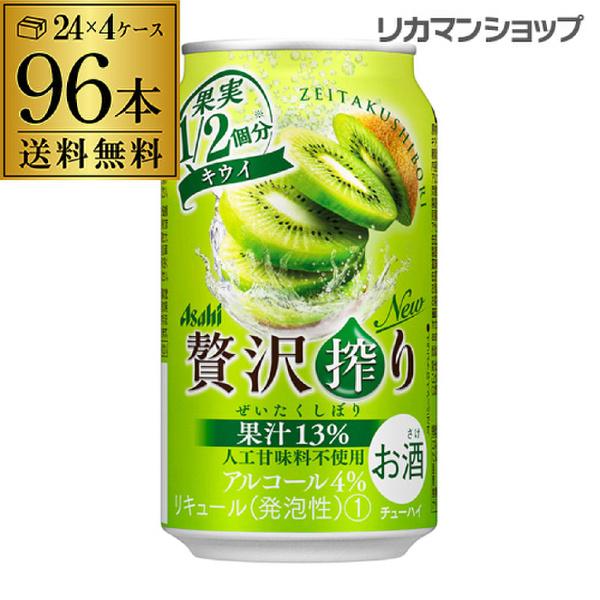 送料無料 アサヒ 贅沢搾り キウイ 350ml缶 96本 4ケース(96缶) Asahi サワー 贅沢搾り キウイ 長S