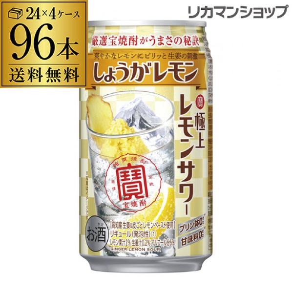 寶 タカラ 極上レモンサワーしょうがレモン 350ml×96本 4ケース(96缶) 送料無料 TaKaRa チューハイ サワー 極上 レモン 生姜 しょうが 長S[レモンサワー][スコスコ][スイスイ]