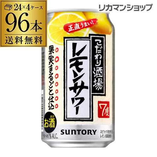 送料無料 サントリー こだわり酒場のレモンサワー 350ml缶×4ケース(96缶) SUNTORY サントリー チューハイ サワー レモン スコスコ スイスイ 長S