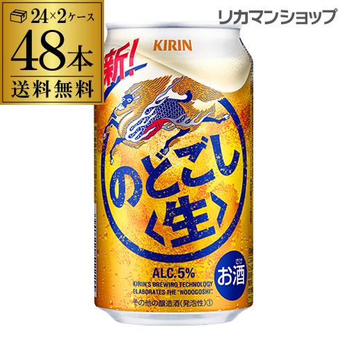 1本あたり122円(税別)!すっきりしたのどごしと、しっかりしたうまさを実現! 【先着順!割引クーポン取得可!】【先着順!300円オフクーポン取得可!】キリン のどごし<生>350ml×48本(24本×2ケース) 送料無料 新ジャンル 第三のビール 国産 日本 48缶 RSL