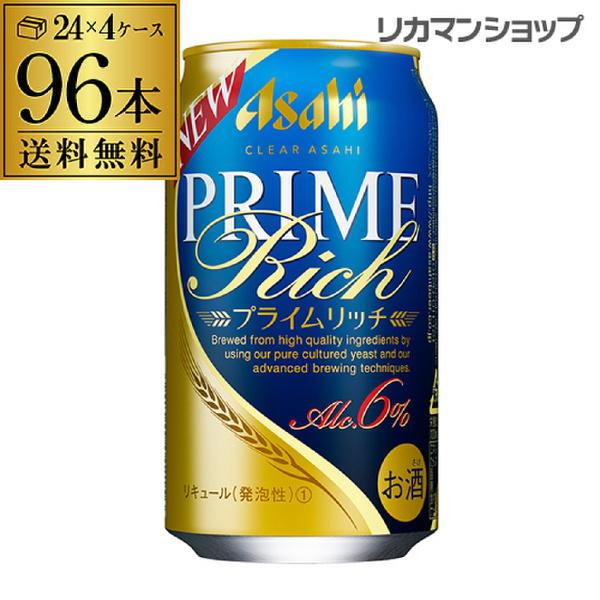 アサヒ クリアアサヒ プライムリッチ 350ml×96本 送料無料 新ジャンル 第3の生 ビールテイスト 350缶 国産 4ケース販売 缶 GLY2個口でお届けします