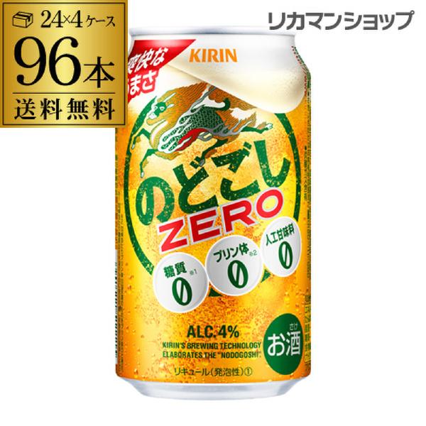 キリン のどごし ZERO ゼロ 350ml×96缶(4ケース)送料無料【ケース】 新ジャンル 第三のビール 国産 日本 長S2個口でお届けします