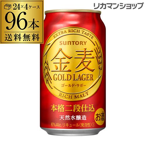 サントリー 金麦 ゴールド・ラガー 350ml24本×4ケース(96本) 1本当たり114円(税別)!送料無料 ケース 新ジャンル 第三のビール 国産 日本 2個口でお届けします HTC