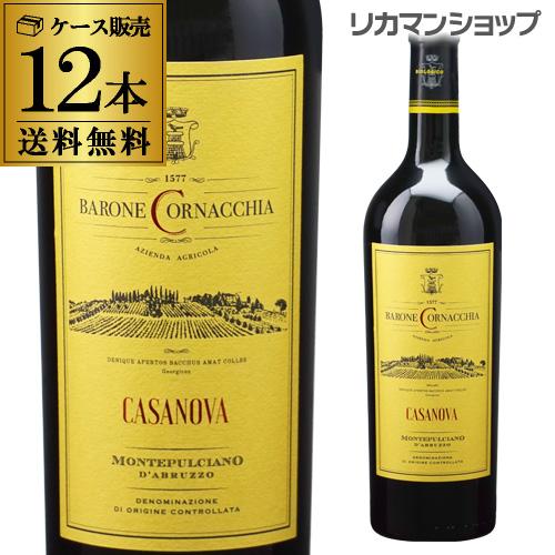 モンテプルチアーノ ダブルッツォ バローネ コルナッキア 750ml 赤ワイン 辛口 イタリア ロッソ 長Sケース (12本入)