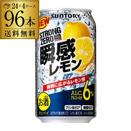 【-196℃】サントリー -196℃ ストロングゼロ 瞬感レモン 350ml缶×4ケース(96缶)[SUNTORY][STRONG ZERO][チューハイ][サワー][レモンサワー][スコスコ][スイスイ] [長S]