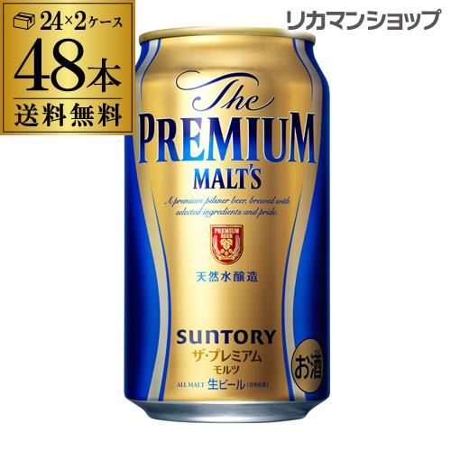 サントリー ザ・プレミアムモルツ350ml 48缶 2ケース(48本)プレモル ビール 金賞 ギフト 長S 【spmrank】