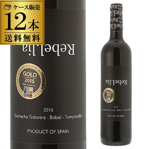 リベル リア スペイン 赤ワイン【ケース(12本入)】【送料無料】[長S]自然派ワイン ヴァン ナチュール