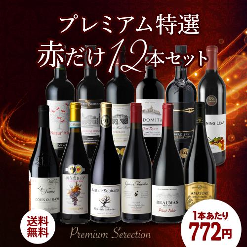 赤だけプレミアム特選12本セット23弾【送料無料】[ワインセット][長S] 赤ワイン