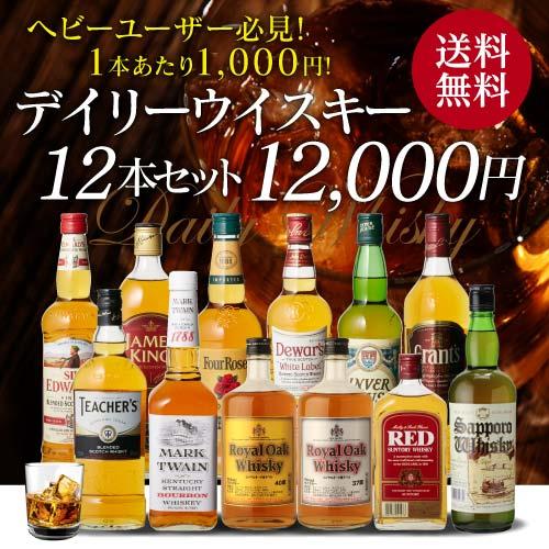 【送料無料ウイスキーセット】1本あたり1,000円!デイリーウイスキー12本セット[長S]