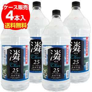 Korea specially selected shochu Lin - Rin-clear 25 degrees 4L×4 book [Korea shochu] and [/ mirror] [KOU]