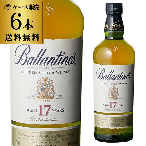 バランタイン 17年 40度 700ml×6本【箱付き】【並行品】【セット(6本入)】【送料無料】[ウイスキー][スコッチ][長S]