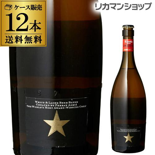 イネディット 750ml 12本 スペインビール ビール ギフト 送料無料 ビールギフト 輸入ビール 海外ビール 白ビール エルブジ 長S
