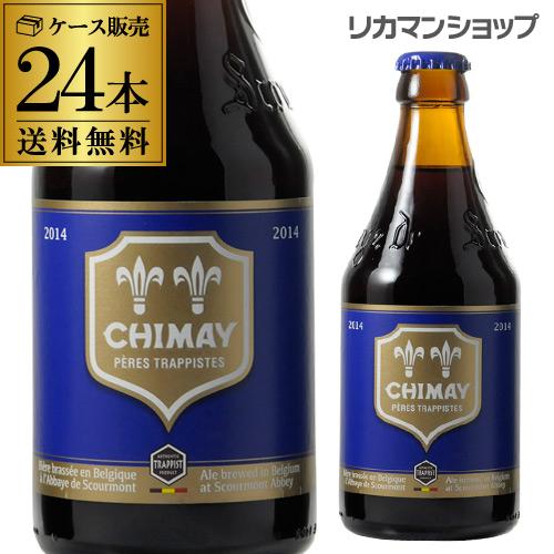 ベルギーのトラピストビールとして世界的に有名なシメイ 送料無料 シメイ ブルー トラピストビール 330ml 瓶 24本 ケース 長S 海外ビール 年末年始大決算 お得なキャンペーンを実施中 輸入ビール ベルギー