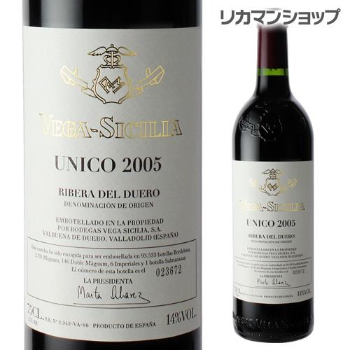 ウニコ[2005]ベガ シシリア[ヴェガ シシリア][vega sicillia unico] 赤ワイン