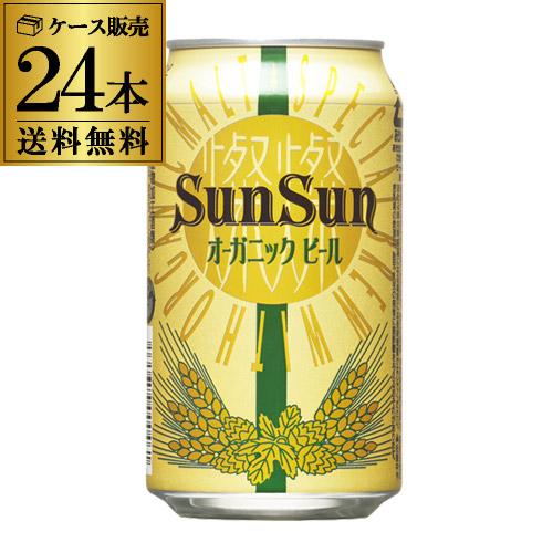 日本ビール (24本入) 350ml 有機農法ビールミレー ×3ケース