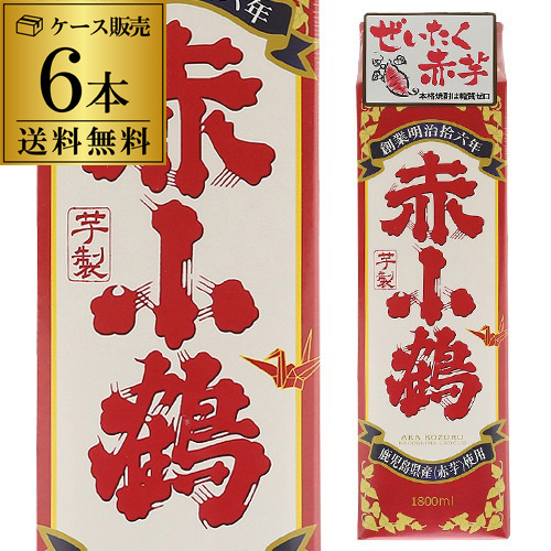 送料無料 ケース販売 いも焼酎赤小鶴 芋焼酎 25度 1.8Lパック 1800ml×6本 [長S]