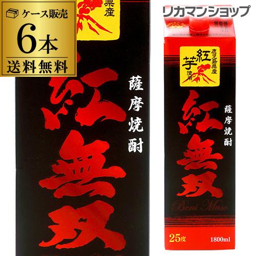 紅無双 パック 1.8L×6本1800ml 25度 紅芋焼酎鹿児島県 さつま無双 [長S]