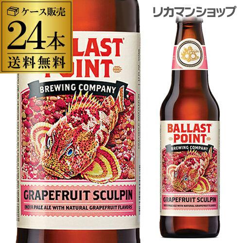 バラストポイント グレープフルーツ スカルピン IPA 355ml瓶×24本<アメリカ>[送料無料][ケース販売][海外ビール][輸入ビール][長S]