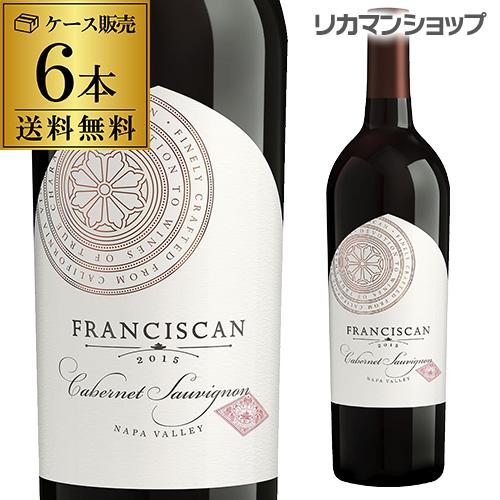 1本当り2,785円 送料無料 フランシスカン カベルネソーヴィニョン ナパヴァレー 750ml 6本 アメリカ 赤ワイン Franciscan Cabernet Sauvigon Napa Valley