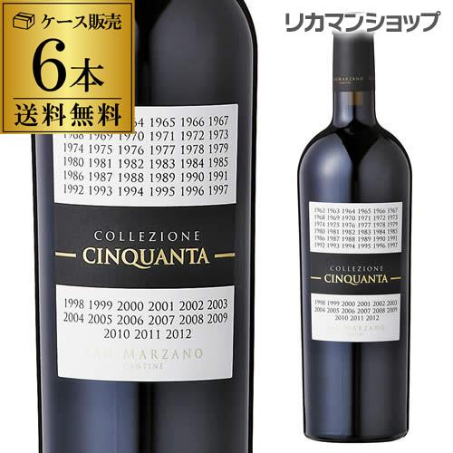 1本当り2,300円 送料無料 コレッツィオーネ チンクアンタ NV 750ml 6本 サン マルツァーノ 50年に一度しか飲むことができない幻の赤ワイン イタリア プーリア 長S