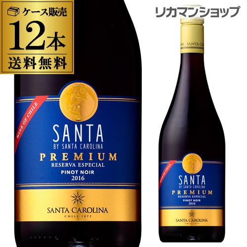 送料無料 サンタ プレミアム ピノノワール 750ml×12本 赤ワイン 辛口 チリ 長S