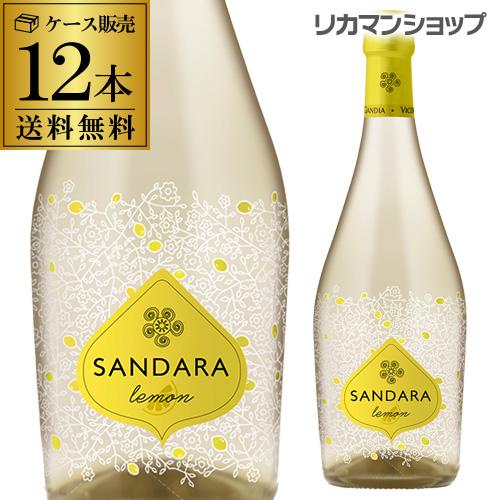 1本当り945円 送料無料 サンダラ レモン スパークリング 750ml 12本 白ワイン スパークリングワイン 微発泡性 スペイン 甘口 長S