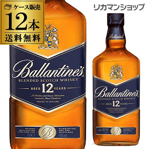 【送料無料】バランタイン 12年 700mlケース[12本入][likaman_BF12] [ウイスキー][ウィスキー][虎S]ブレンデッド スコッチ