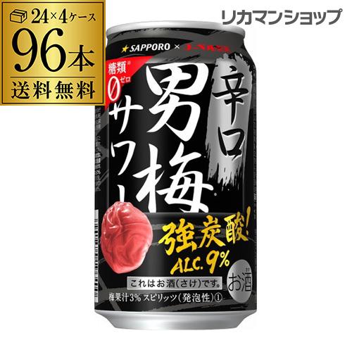 サッポロ 辛口男梅サワー 350ml缶×96本 【4ケース販売】送料無料[辛口][Sapporo][梅][チューハイ][長S]