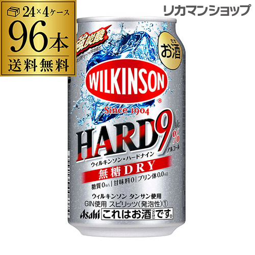 【アサヒ】【ドライ】アサヒ ウィルキンソン・ハードナイン 無糖ドライ350ml缶×4ケース(96缶) Asahi[ウイルキンソン][ウヰルキンソン]チューハイ サワー 無糖 ドライ ハードナイン 長S