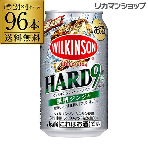 【アサヒ】【ジンジャ】アサヒ ウィルキンソン・ハードナイン 無糖ジンジャ350ml缶×4ケース(96缶) Asahi[ウイルキンソン][ウヰルキンソン]チューハイ サワー 無糖 ジンジャ ハードナイン 長S
