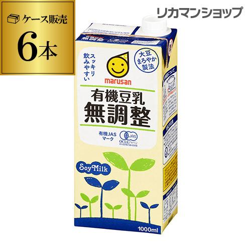 4ケースまで同梱可能マルサン 有機豆乳 無調整 1000ml 6本 紙パック 1L 1,000ml ドリンク マルサンアイ 豆乳飲料