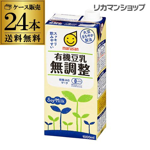 マルサン 有機豆乳 無調整 1000ml 直輸入品激安 24本 6本×4ケース 紙パック 送料無料 1L 日本未発売 豆乳飲料 マルサンアイ ドリンク 000ml 長S 1