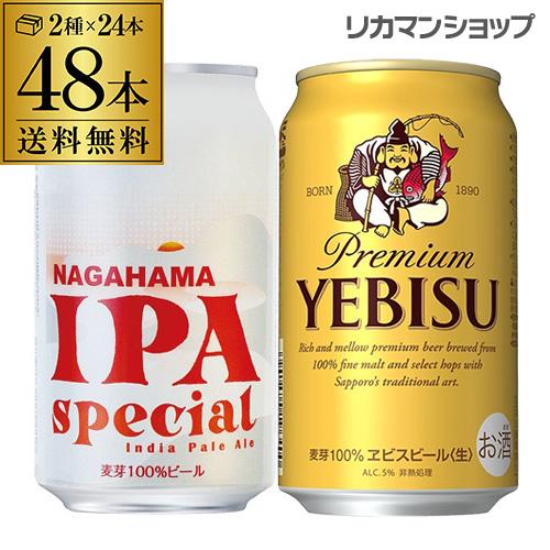 ビール セット 飲み比べ 詰め合わせ 長浜IPA スペシャル缶 350ml 24本 + サッポロ エビス 350ml 24本 計48本 長S