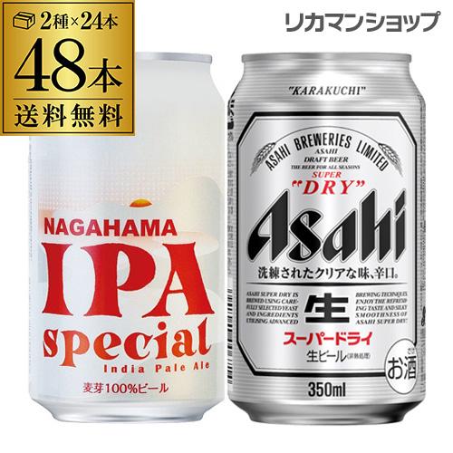 ビール セット 飲み比べ 詰め合わせ 長浜IPA スペシャル缶 350ml 24本 + アサヒ スーパードライ 350ml 24本 計48本 長S