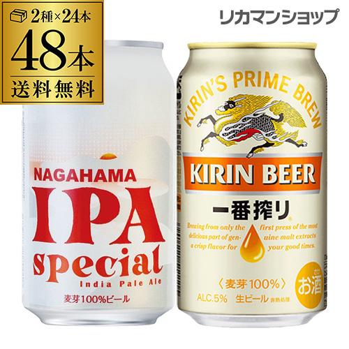 ビール セット 飲み比べ 詰め合わせ 長浜IPA スペシャル缶 350ml 24本 + キリン 一番搾り 350ml 24本 計48本 長S