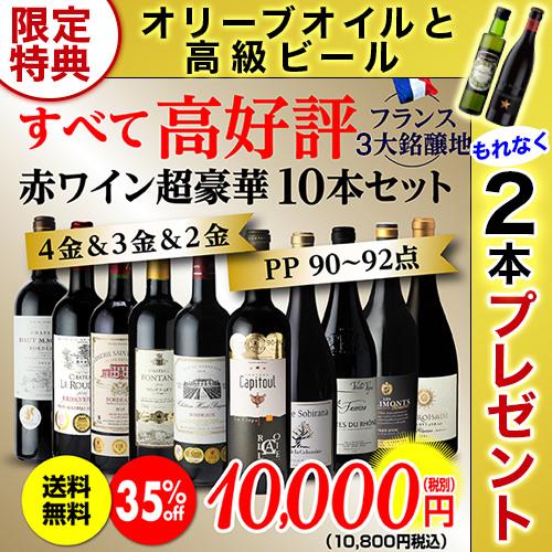 フランス3大銘醸地 金賞&90~92点 すべて高評価赤ワイン超豪華10本セット 送料無料[赤ワイン セット][ギフト][長S]