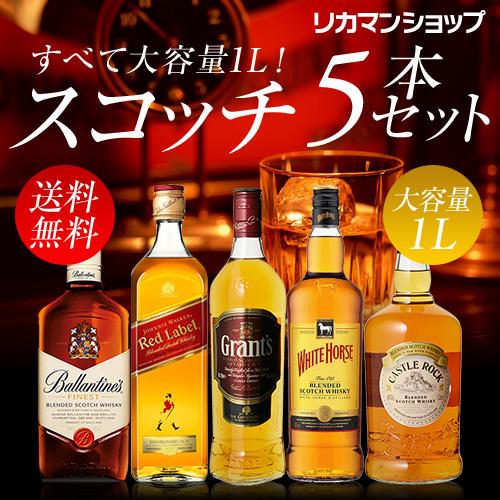 ウイスキー セット 詰め合わせ 飲み比べ 大容量1L!スコッチ5本セットウィスキー whisky set [長S]