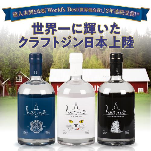 ヘルノ ジン 飲み比べ3本セットクラフトジン 700ml×3本 スウェーデン GIN ロンドンドライジン ネイビーストレングス オールドトム 金賞 世界一 世界最高賞 gin 長S