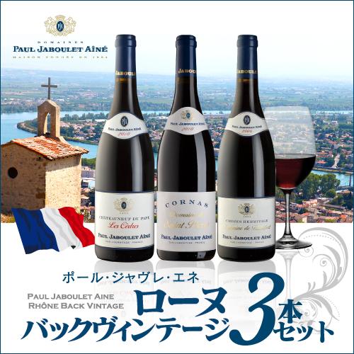 【送料無料】ローヌバックヴィンテージ3本セット 赤ワイン