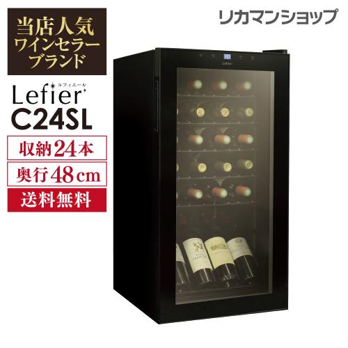 ワインセラー ルフィエール『C24SL』24本 本体カラー:ブラック送料無料家庭用のワインセラーおすすめ 超薄型 スリムラインシリーズ ワインクーラー おしゃれ 小型 24本